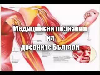 Медицина при древните Българи 1