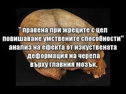 Медицина при древните Българи