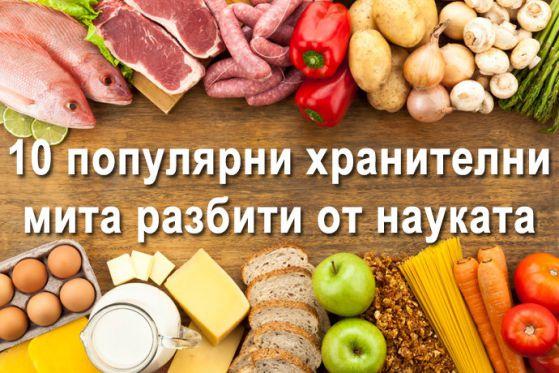 10 популярни хранителни мита разбити