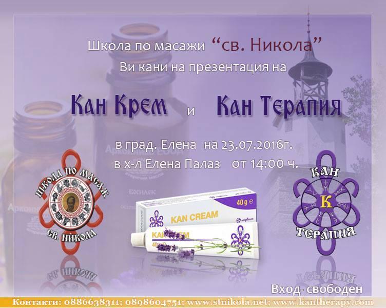 """Школа по масажи """"Св. Никола"""" Ви кани на презентация на Кан Крем и Кан Терапия"""