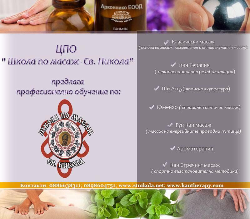 """ЦПО """"Школа по масаж - Св. Никола"""" предлага Професионално обучение по:"""