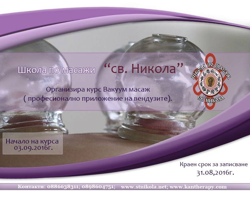"Школа по масаж ""Св. Никола"" Организира курс Вакуум масаж (професионално приложение на вендузи)"