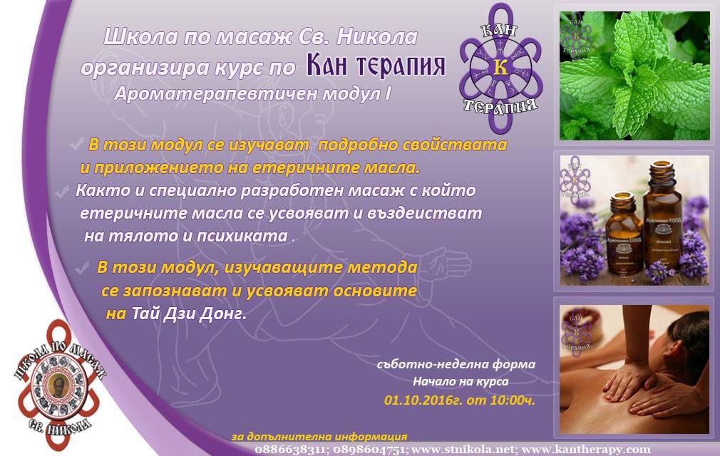 """Школа по масаж """"Св. Никола"""" Организира курс по Кан Терапия Ароматерапевтичен модул I"""