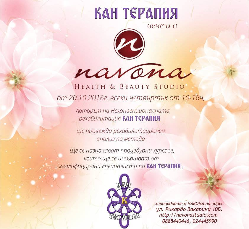 Кан Терапия вече и в Health & Beaty STUDIO NAVONA