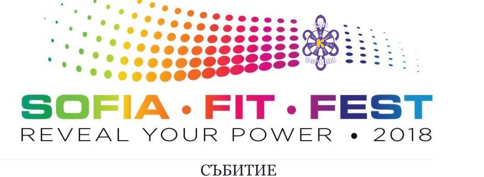 sofia fit fest logo