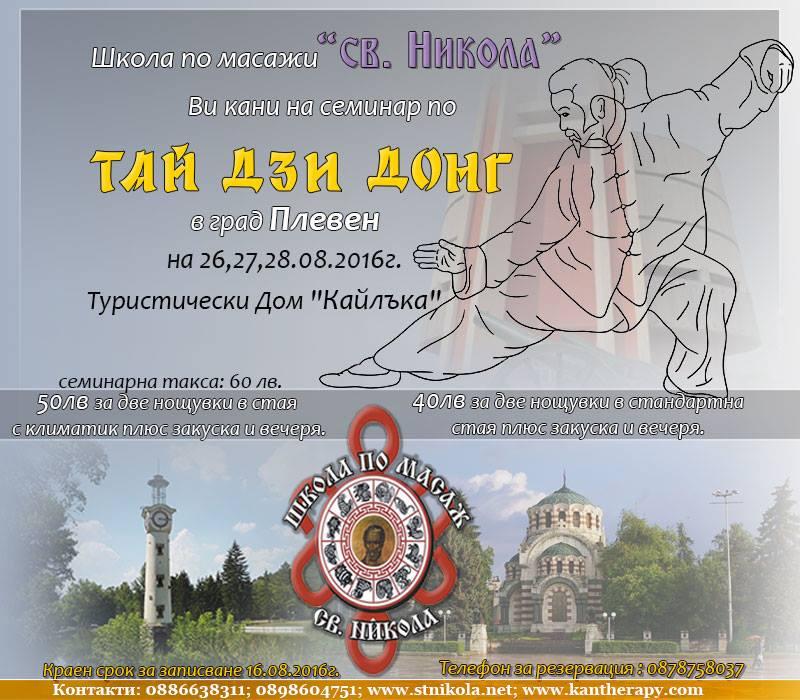 """Школа по масажи """"Св. Никола"""" Ви кани на семинар по Тай Дзи Донг"""