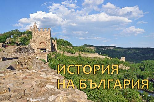 Най-древната българска държава
