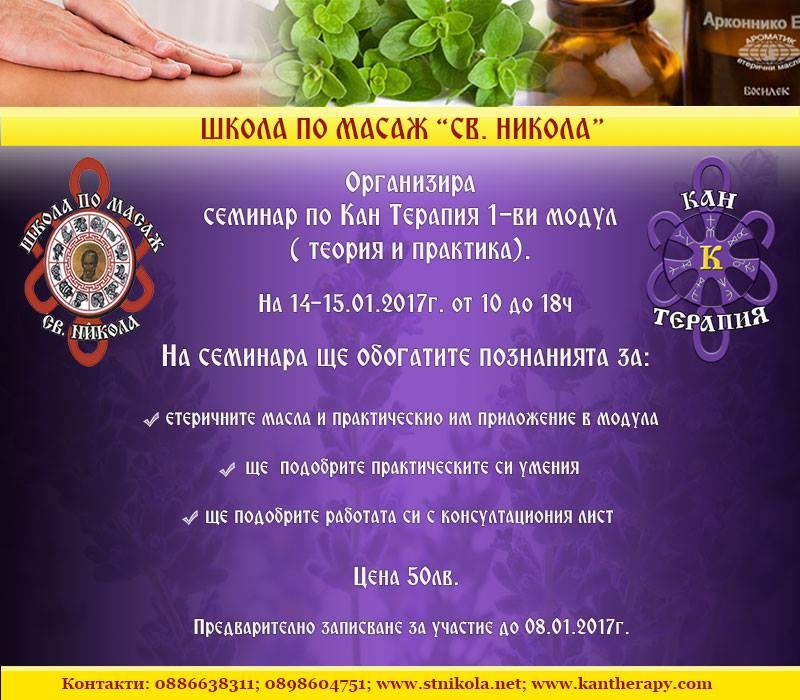 """Школа по масаж """"Св. Никола"""" Организира семинар по Кан Терапия 1-ви модул"""