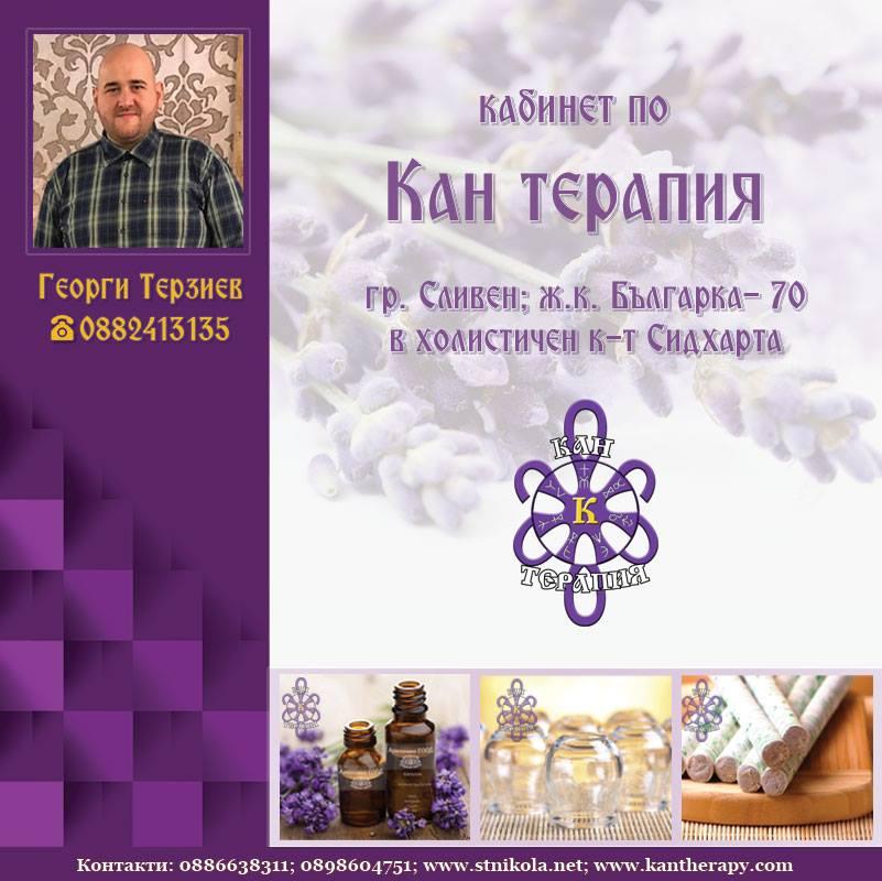 Кабинет по Кан Терапия в град Сливен