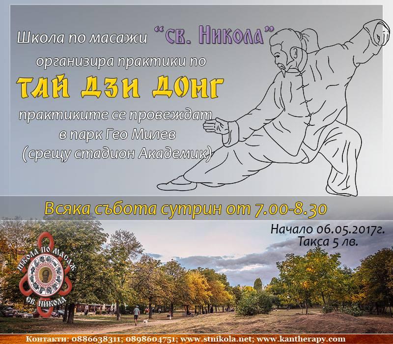 """Школа по масажи """"Свети Никола"""" организира практики по Тай Дзи Донг"""